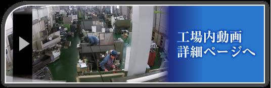 工場内動画