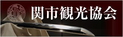 関市観光協会