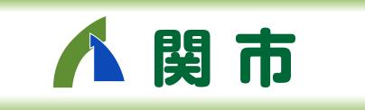 関市ホームページ